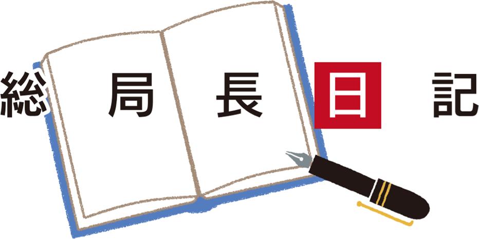 総局長日記タイトル画像